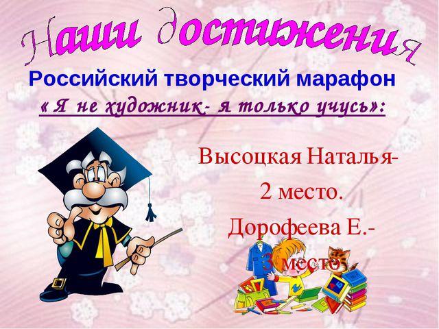 Российский творческий марафон « Я не художник- я только учусь»: Высоцкая Ната...