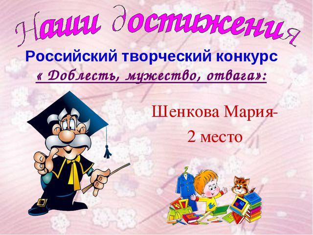 Российский творческий конкурс « Доблесть, мужество, отвага»: Шенкова Мария- 2...