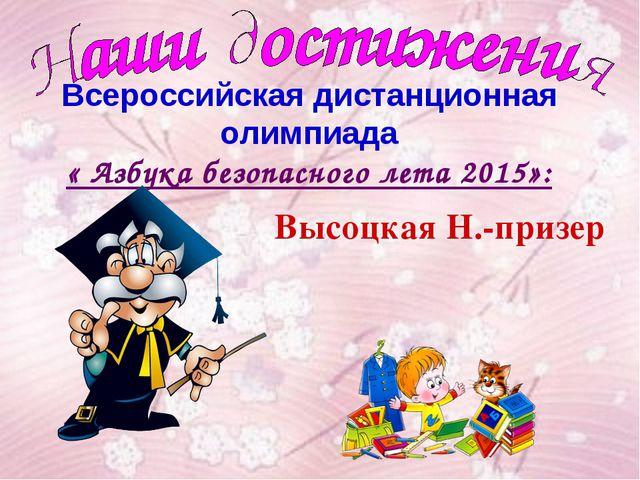 Всероссийская дистанционная олимпиада « Азбука безопасного лета 2015»: Высоцк...