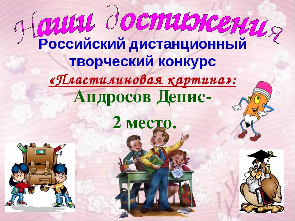 Российский дистанционный творческий конкурс «Пластилиновая картина»: Андросов...