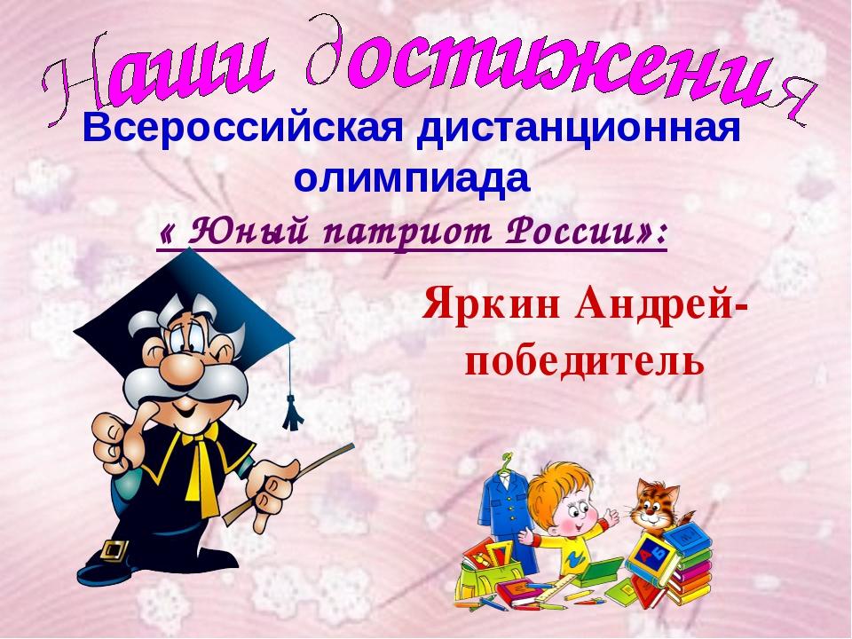 Всероссийская дистанционная олимпиада « Юный патриот России»: Яркин Андрей-по...
