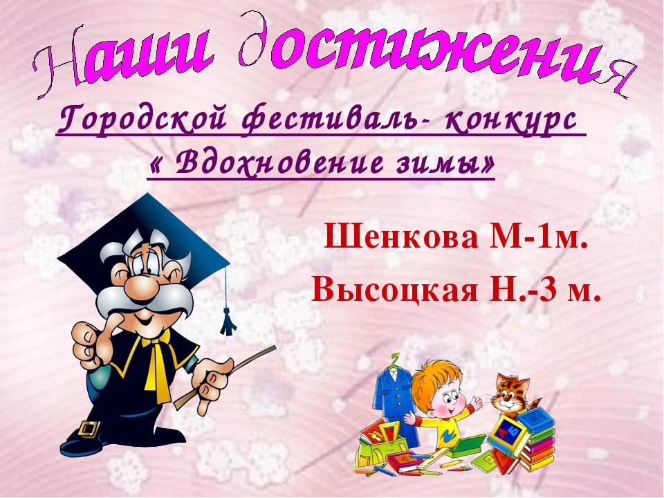 Городской фестиваль- конкурс « Вдохновение зимы» Шенкова М-1м. Высоцкая Н.-3 м.