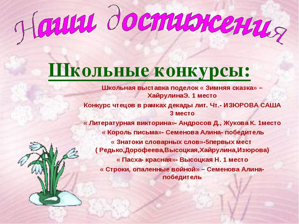 Школьные конкурсы: Школьная выставка поделок « Зимняя сказка» –ХайрулинаЭ. 1...