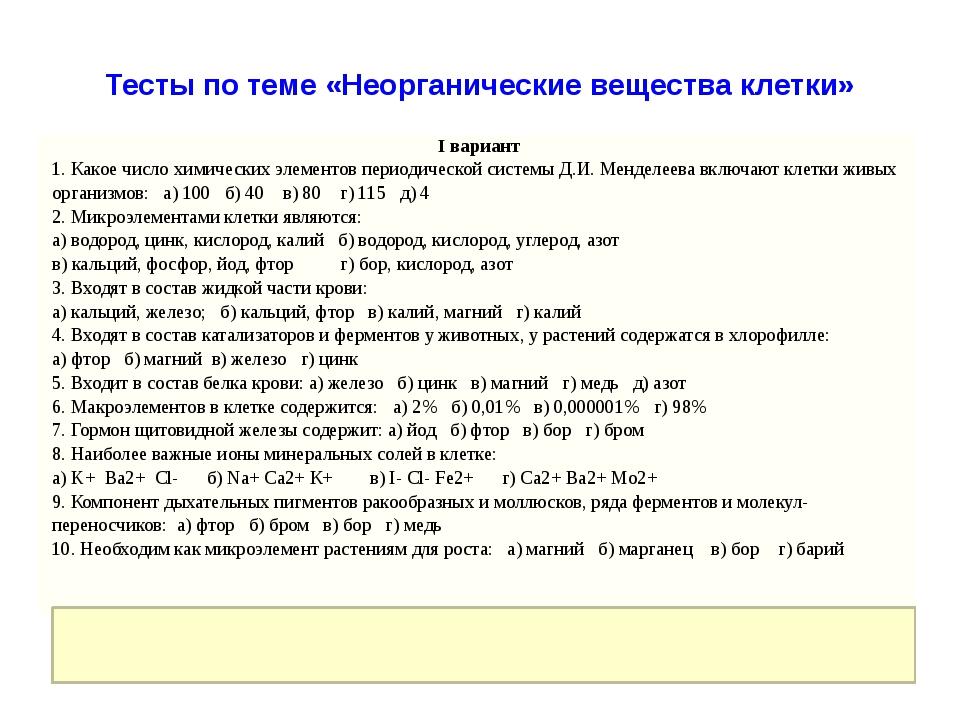 Доклад по биологии на тему органические вещества 2910