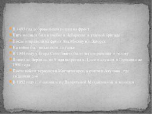 В 1493 год добровольцем пошел на фронт Пять месяцев был в учебке в Чебаркуле