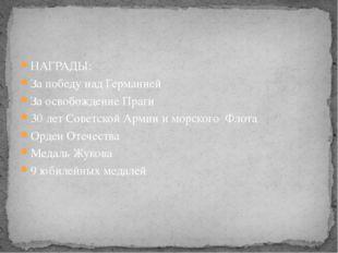НАГРАДЫ: За победу над Германией За освобождение Праги 30 лет Советской Армии