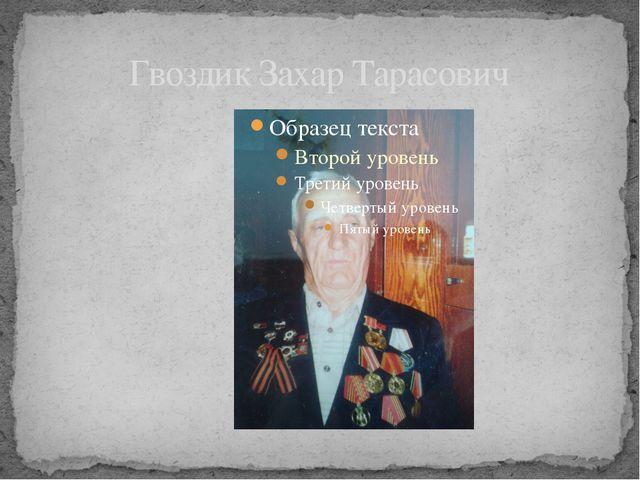 Гвоздик Захар Тарасович