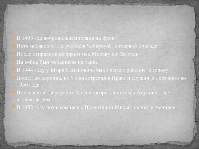 В 1493 год добровольцем пошел на фронт Пять месяцев был в учебке в Чебаркуле...
