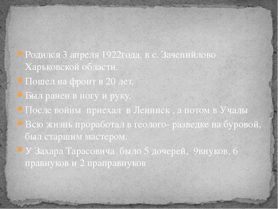 Родился 3 апреля 1922года. в с. Зачепийлово Харьковской области. Пошел на фро...