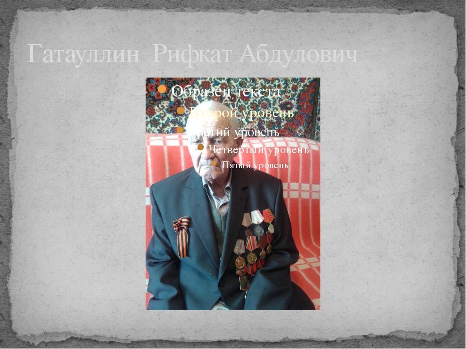 Гатауллин Рифкат Абдулович