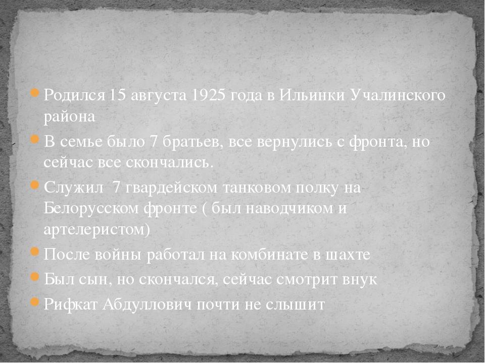 Родился 15 августа 1925 года в Ильинки Учалинского района В семье было 7 брат...