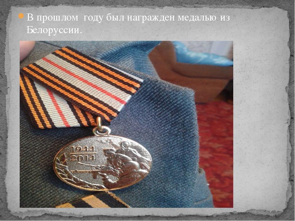 В прошлом году был награжден медалью из Белоруссии.