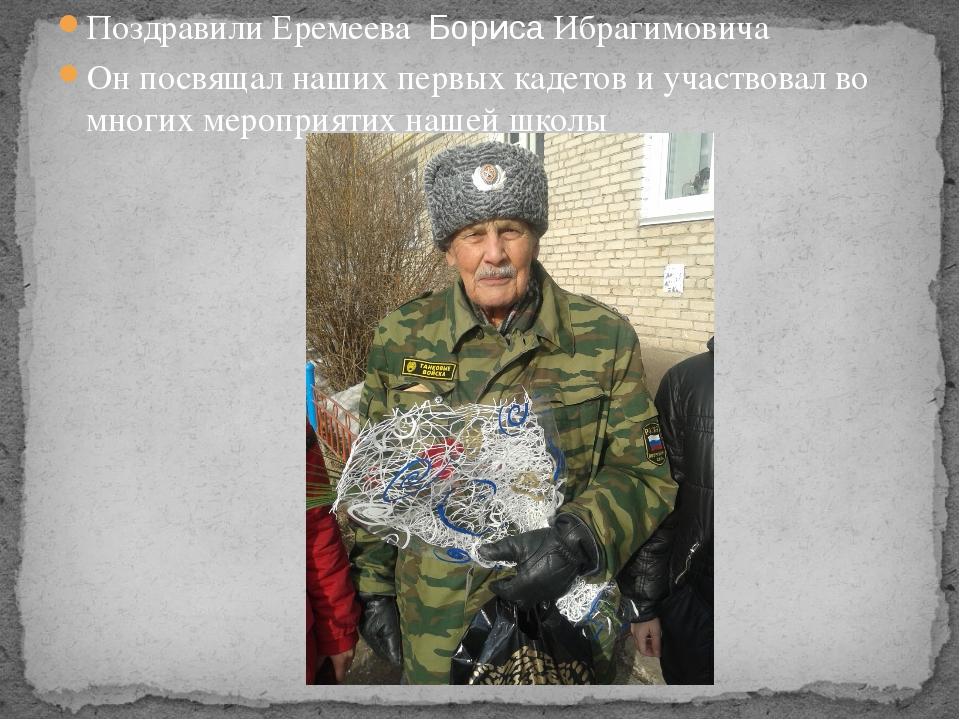 Поздравили Еремеева Бориса Ибрагимовича Он посвящал наших первых кадетов и уч...