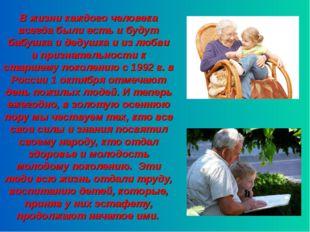 В жизни каждого человека всегда были есть и будут бабушка и дедушка и из любв