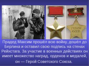 Прадед Максим прошёл всю войну, дошёл до Берлина и оставил свою подпись на с