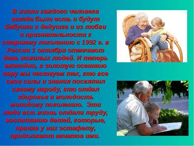 В жизни каждого человека всегда были есть и будут бабушка и дедушка и из любв...