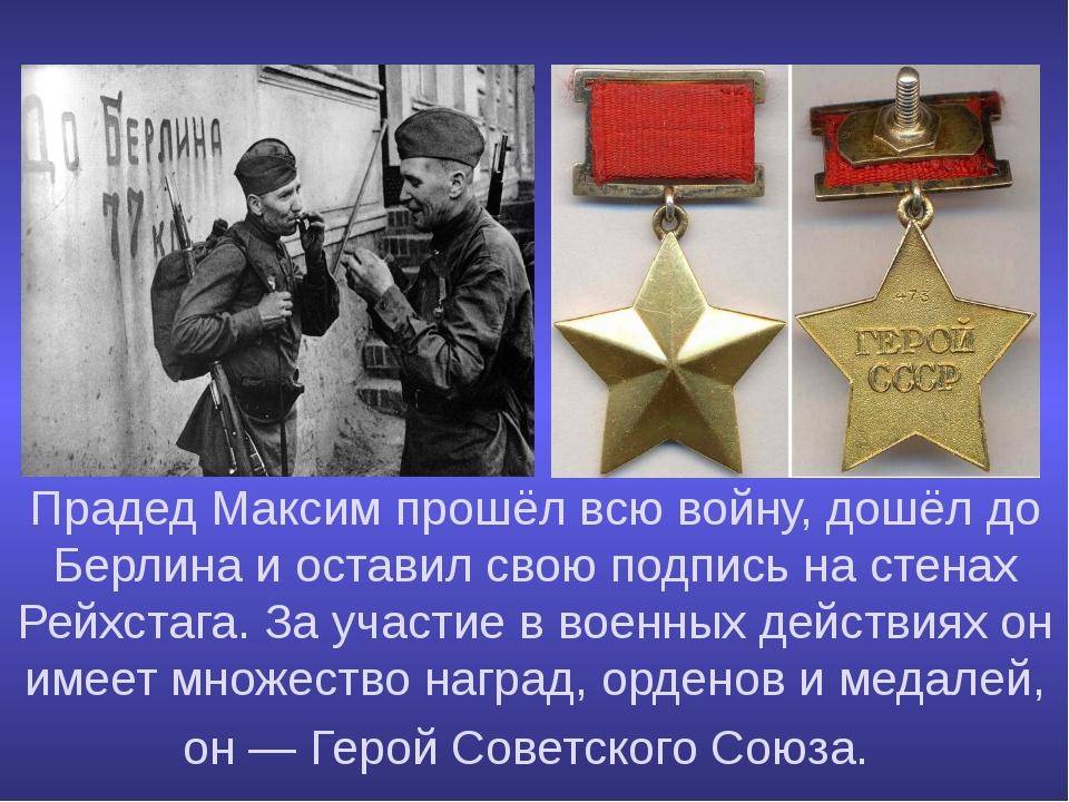 Прадед Максим прошёл всю войну, дошёл до Берлина и оставил свою подпись на с...