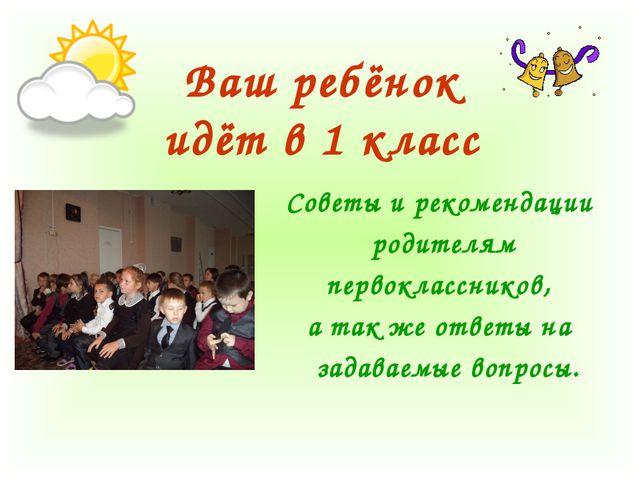 Ваш ребёнок идёт в 1 класс Советы и рекомендации родителям первоклассников, а...