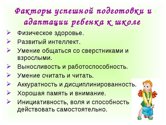 Факторы успешной подготовки и адаптации ребенка к школе Физическое здоровье....
