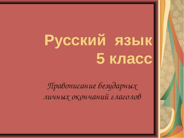 Русский язык 5 класс Правописание безударных личных окончаний глаголов