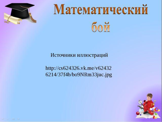 Источники иллюстраций http://cs624326.vk.me/v624326214/37f4b/bo9NRm33juc.jpg