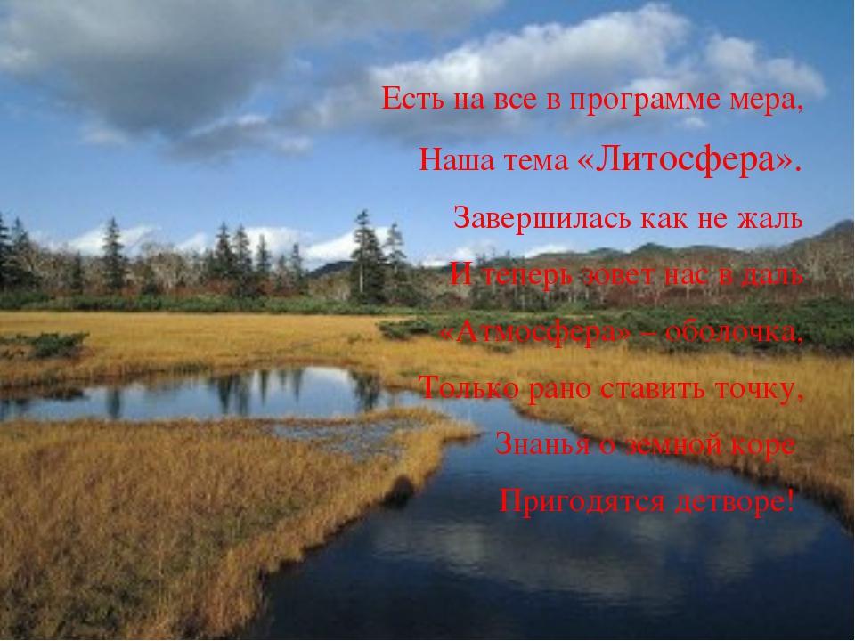 Есть на все в программе мера, Наша тема «Литосфера». Завершилась как не жаль...