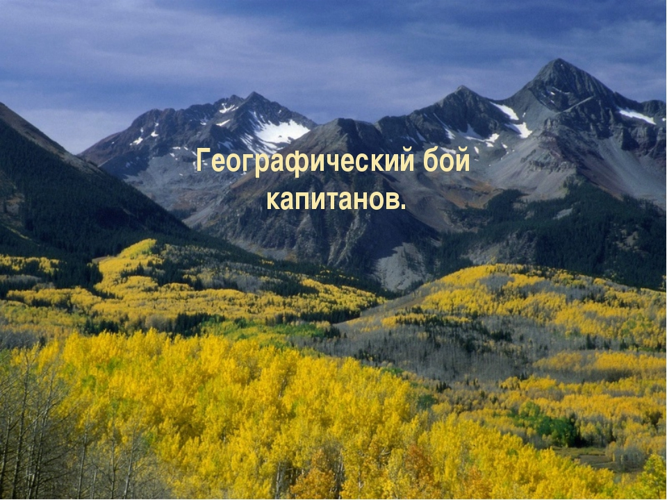 Географический бой капитанов.
