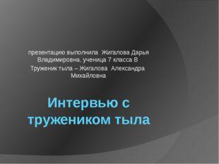 Интервью с тружеником тыла презентацию выполнила Жигалова Дарья Владимировна,
