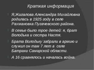 Краткая информация Я,Жигалова Александра Михайловна родилась в 1925 году в с