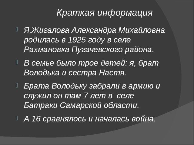 Краткая информация Я,Жигалова Александра Михайловна родилась в 1925 году в с...