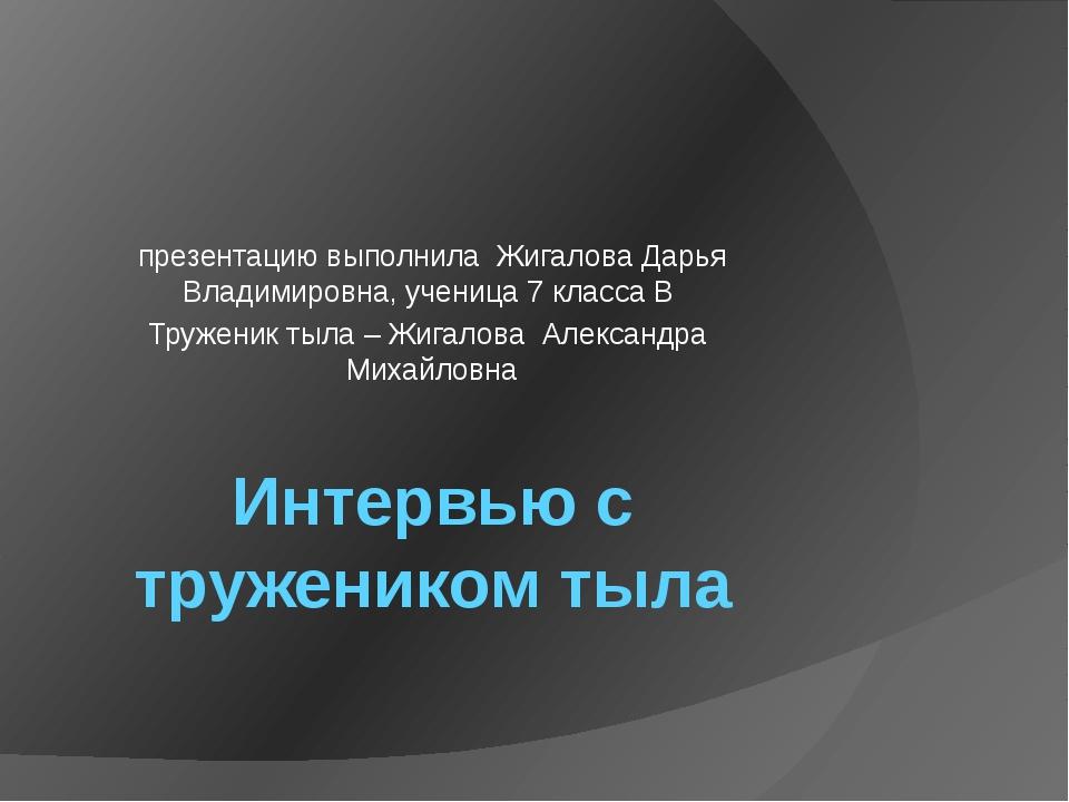 Интервью с тружеником тыла презентацию выполнила Жигалова Дарья Владимировна,...