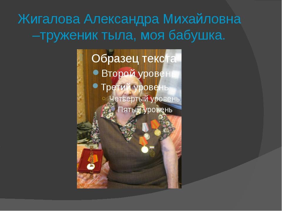 Жигалова Александра Михайловна –труженик тыла, моя бабушка.