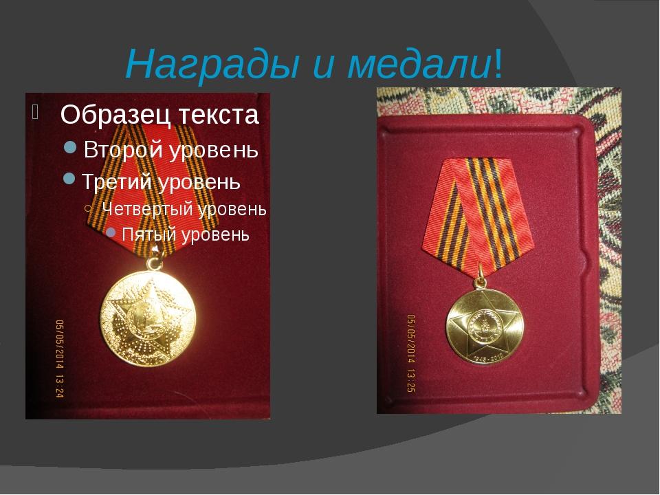 Награды и медали!