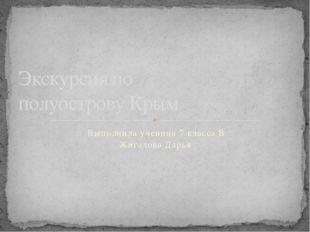 Выполнила ученица 7 класса В Жигалова Дарья Экскурсия по полуострову Крым