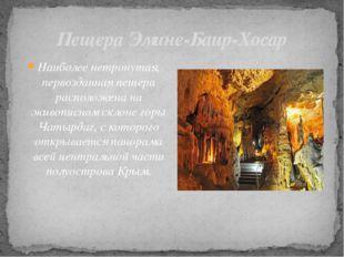 Пещера Эмине-Баир-Хосар Наиболее нетронутая, первозданная пещера расположен