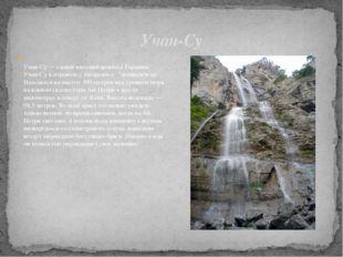 Учан-Су Учан-Су — самый высокий водопад Украины. Учан-Су в переводе с татарс