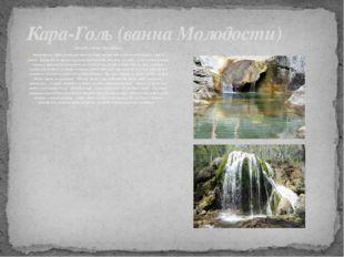 Кара-Голь (ванна Молодости) Легенда о Ванне Молодости Некогда пас один пожило
