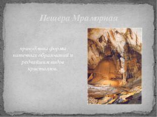 Пещера Мраморная причудливы формы натечных образований и редчайшим видов крис