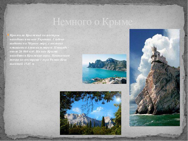 Немного о Крыме Крым или Крымский полуостров находится на юге Украины. Глубок...
