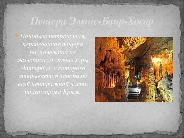 Пещера Эмине-Баир-Хосар Наиболее нетронутая, первозданная пещера расположен...