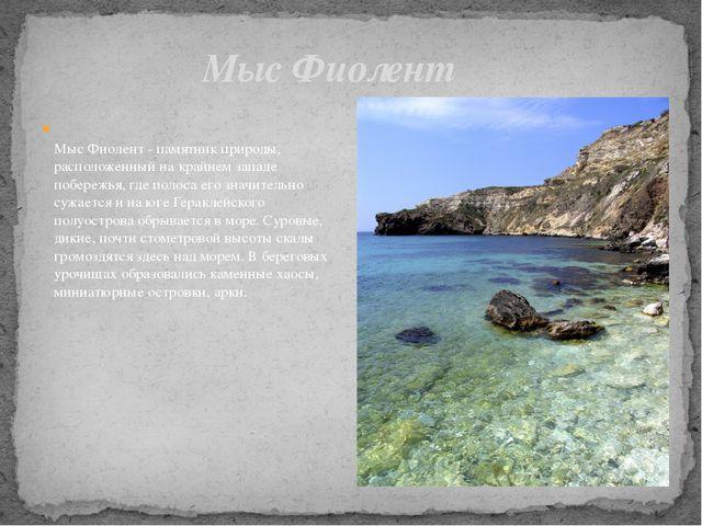 Мыс Фиолент Мыс Фиолент - памятник природы, расположенный на крайнем западе п...