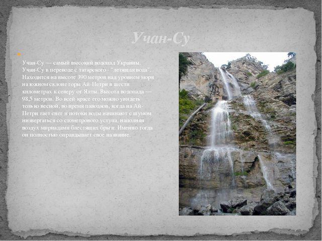 Учан-Су Учан-Су — самый высокий водопад Украины. Учан-Су в переводе с татарс...