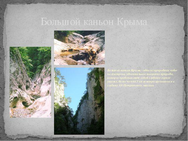Большой каньон Крыма Большой каньон Крыма - одно из природных чудес полуостро...