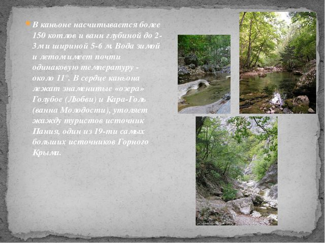 В каньоне насчитывается более 150 котлов и ванн глубиной до 2-3м и шириной 5-...