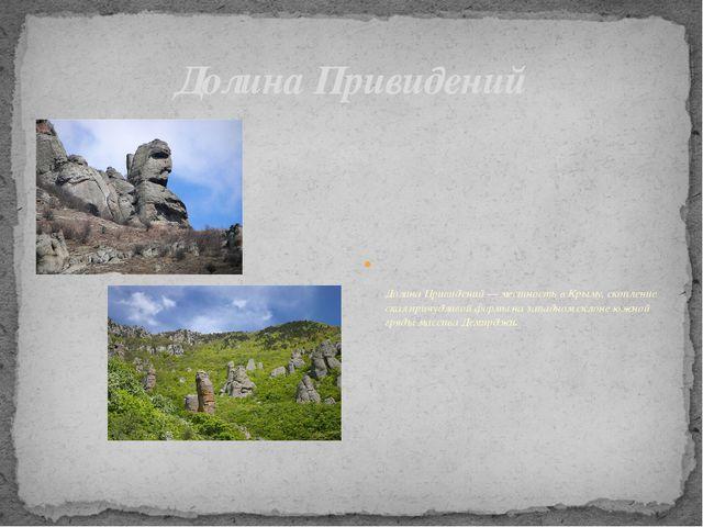 Долина Привидений — местность в Крыму, скопление скал причудливой формы на з...