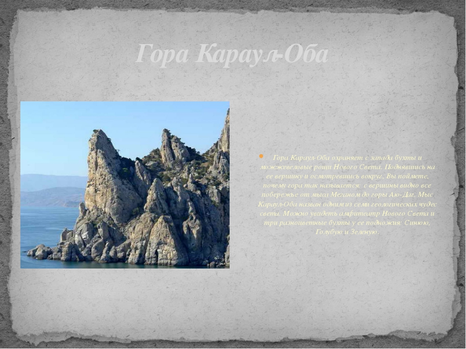Гора Караул-Оба Гора Караул-Оба охраняет с запада бухты и можжевеловые рощи Н...