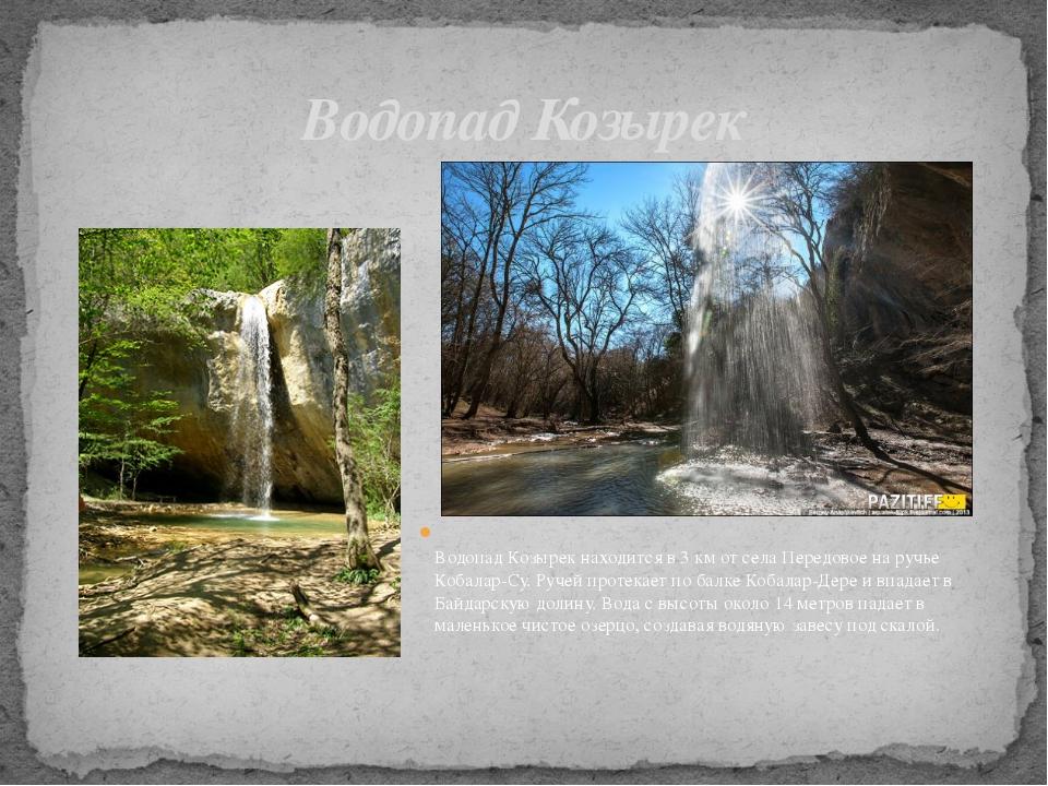 Водопад Козырек Водопад Козырек находится в 3 км от села Передовое на ручье К...