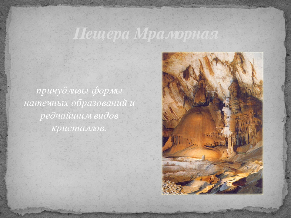 Пещера Мраморная причудливы формы натечных образований и редчайшим видов крис...