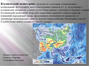 Космический мониторинг проводится с помощью телевизионных изображений, фотогр