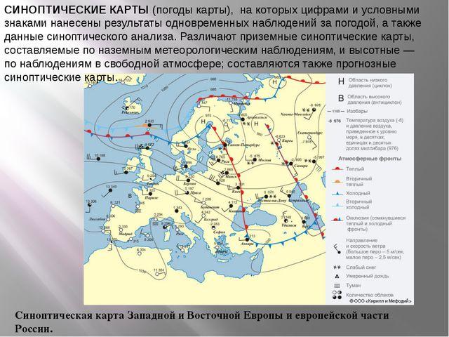 Синоптическая карта Западной и Восточной Европы и европейской части России. С...